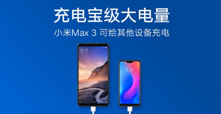 "小米Max 3 ""巨人症""?"