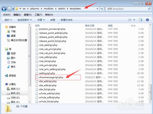 依乐网教您修改phpcms v9提示信息